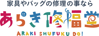 福岡市のバッグ・財布・椅子・ソファー・テーブル修理・リペア「あらき修福堂」