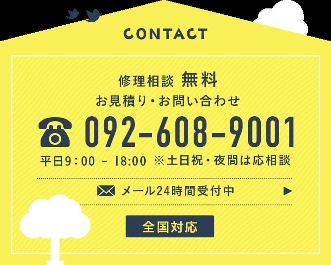 修理相談 無料 お見積り・お問い合わせは092-608-9001まで、メールでのお問い合わせも可能です