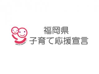 「福岡県子育て応援宣言企業」です