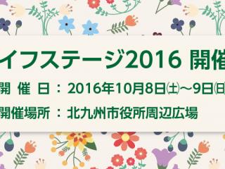 エコライフステージ2016のイベントに出展が決まりました!!